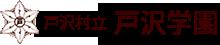 戸沢村立戸沢学園