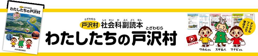 戸沢村副読本